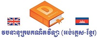 Mathematics Dictionary (English-Khmer) វចនានុក្រមគណិតវិទ្យា (អង់គ្លេស-ខ្មែរ)